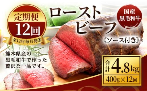 【定期便 12回】熊本 黒毛和牛 ローストビーフ 400g