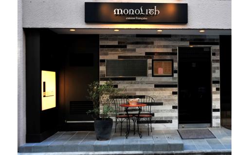 青山フレンチ「モノリス」長島食材入りスペシャルコース