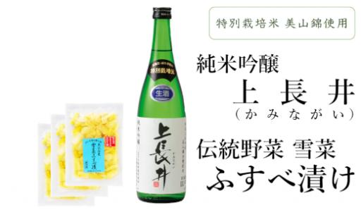 地酒「上長井」1本 & 伝統野菜 雪菜ふすべ漬けセット