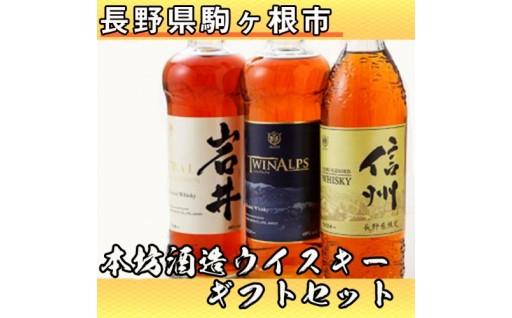 【厳選3銘柄飲み比べ】本坊酒造ウイスキーギフトセット