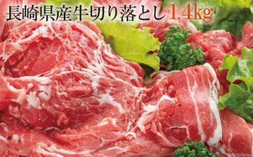 ボリューム満点! 長崎県産牛切り落とし1.4kg!