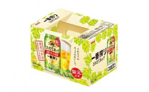【遠野産ホップ】とれたてホップ生ビール(12缶入り)
