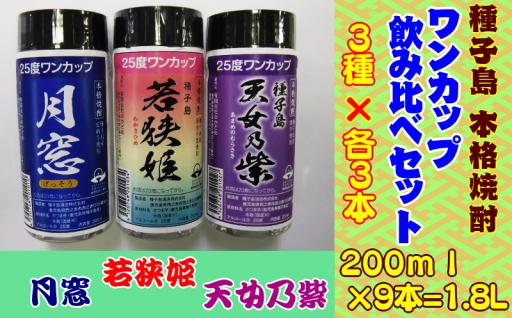 種子島焼酎【飲みくらべセット】が、ワンカップサイズで新登場!