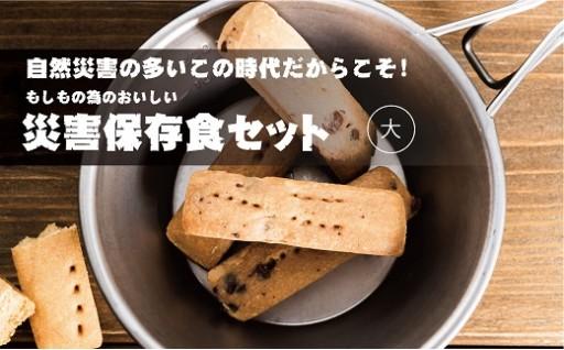 もしもの為の美味しい保存食セット(大)