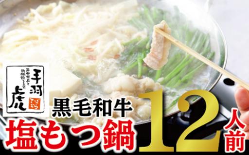 鍋の季節到来!人気居酒屋のもつ鍋をご家庭で!!