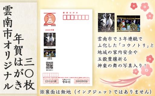 島根県雲南市「オリジナル年賀はがき」が人気です♪