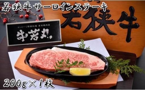 若狭牛サーロインステーキ 200g × 1枚