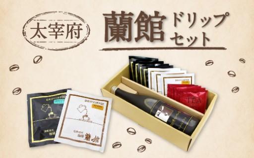 太宰府蘭館  (カフェオレベース・紅茶・ドリップパック)