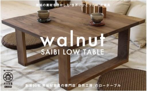 節あり材を使用した存在感のあるローテーブル