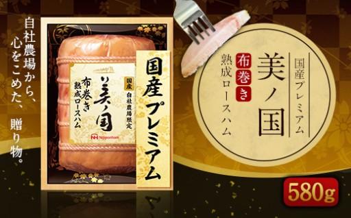 日本ハム 美ノ国 布巻き 熟成 ロースハム 580g