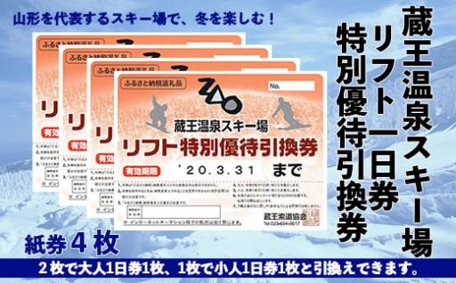 山形を楽しむ♪蔵王温泉スキー場リフト1日券特別優待引換券