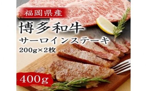 博多和牛 サーロインステーキ 【400g(200g×2)】