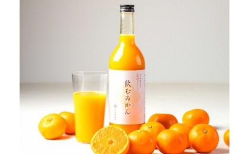 大人気の「飲むみかん」の大瓶が登場!
