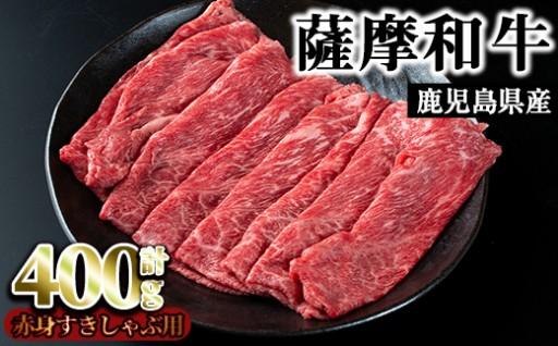 大好評!!寄附殺到中!!絶品薩摩和牛で贅沢すき焼き!