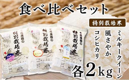 こだわりの3品種【特別栽培米】各2kg食べ比べセット