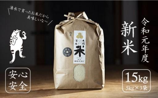 きれいな湧水で育ったモチモチなお米お届けします♪