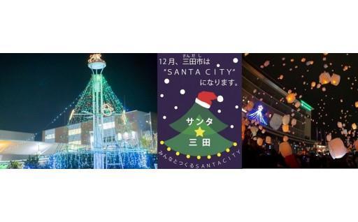 12月、三田市はSANTA CITYになります