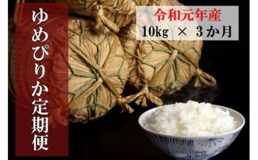 ★新米 ゆめぴりか定期便★こだわりの最上級米を3ヶ月間。