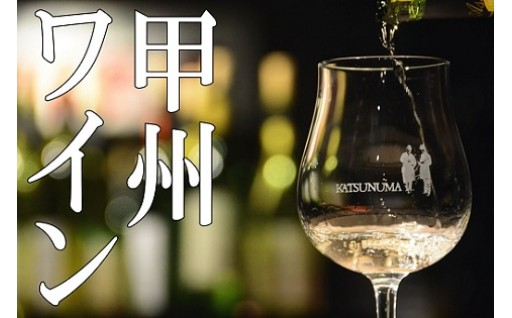 日本の白ワイン・甲州ワイン、山梨県甲州市よりお届けします