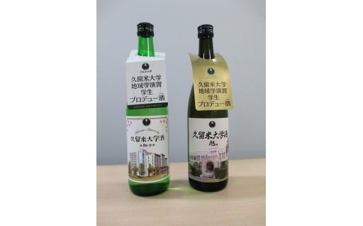 久留米大学学生プロデュー酒(シュ)