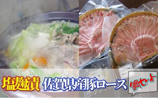 これから美味しい季節です!佐賀県産豚ロース塩麹鍋セット