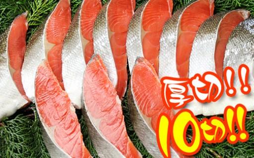 在庫復活中!大人気の厚切り鮭10切れセット!