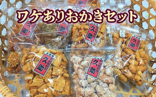 【無添加・手焼き】ワケありおかきセット!9袋で食べくらべ!