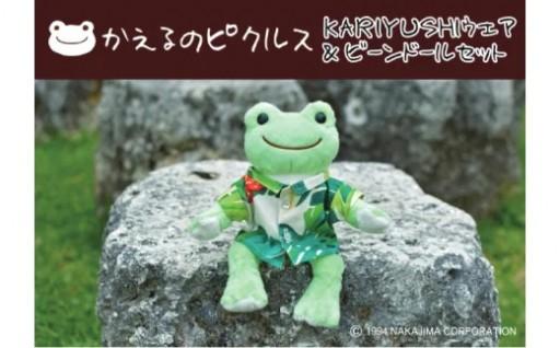 【沖縄限定】ピクルスぬいぐるみKARIYUSHIウェアセット