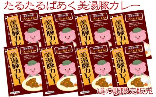 【道の駅限定販売】たるたるぱあく美湯豚カレー