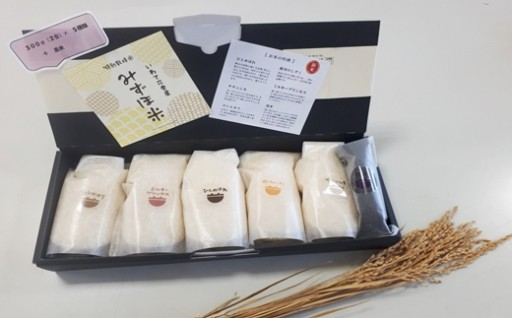 【特別栽培米みずほ米】の6種類のお米食べ比べセット!