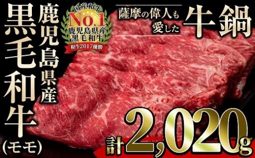 【牛鍋】それは薩摩の偉人が愛した鹿児島黒毛和牛を堪能できる鍋
