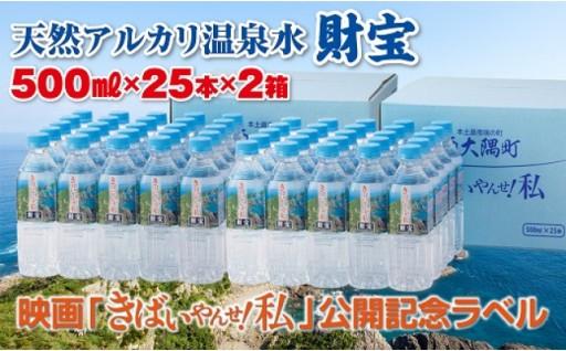 映画「きばいやんせ!私」オリジナル温泉水500ml×50本