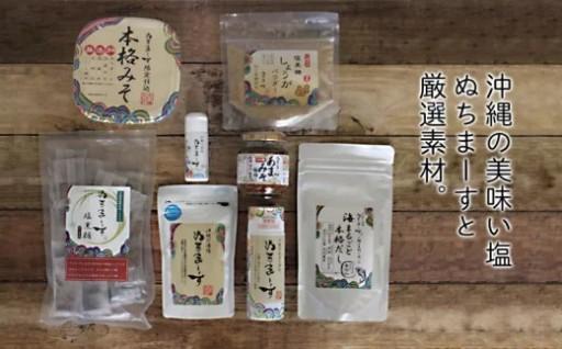 沖縄の海塩「ぬちまーす」味わいセット