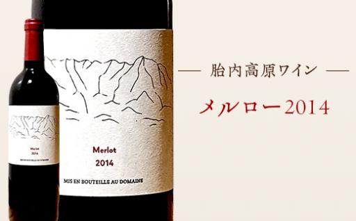 【胎内高原ワイン】ご好評につき25本追加!