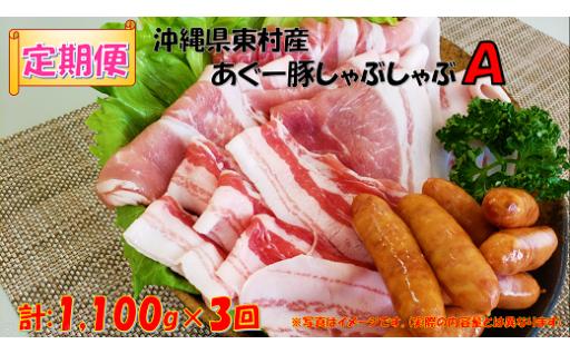 【定期便】東村あぐ~豚しゃぶしゃぶA(計1,100g×3回)