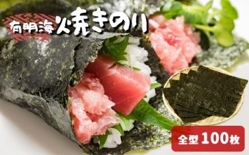 【焼きのり】風味豊かな海苔をたっぷり100枚お届け!