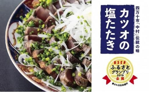 ◎中村伝統の味「カツオの塩タタキセット」◎