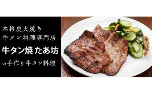 【タン焼たあ坊】の手作り牛タン・味付き 牛タン料理専門店の味