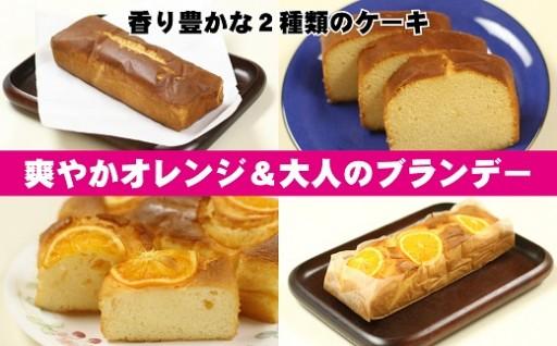 2種類の香り!オレンジ&ブランデーケーキ