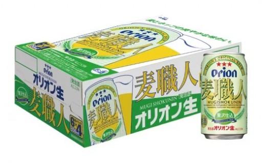 <オリオンビール>麦職人 350ml缶×24本