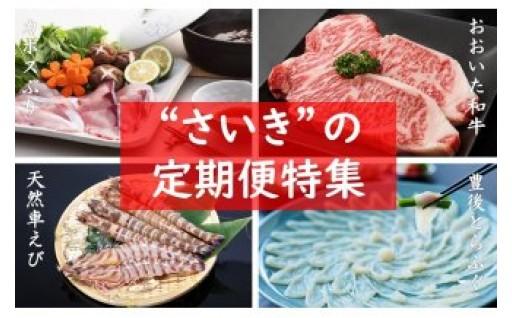 大分県佐伯(さいき)市発!旬を彩る自慢の定期便特集!