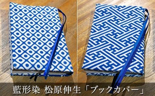 藍形染・長板中形 松原伸生「ブックカバー」(柄選択可)