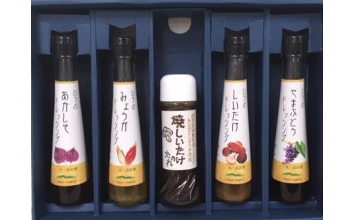 様々な料理にあうオリジナル香味セット!
