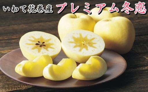 糖度16度以上・蜜入り指数3以上を超えた、プレミアムりんご。