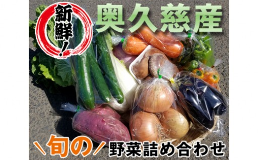 【新鮮!】奥久慈産 旬の野菜詰め合わせ
