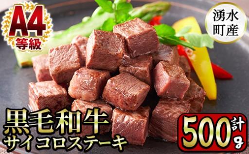 湧水町人気の鹿児島黒毛和牛の赤身肉をサイコロステーキで!