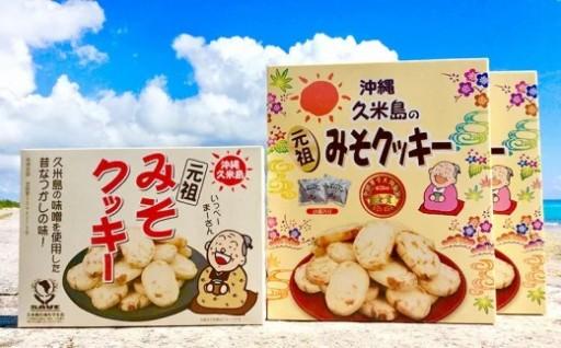 久米島土産人気No.1の『元祖久米島のみそクッキー』