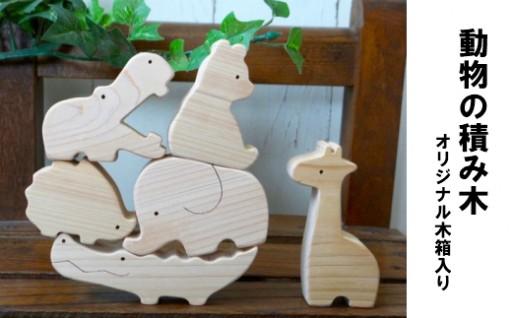 出産祝いやお誕生日祝いに最適!無塗装の動物の積み木!木箱入り