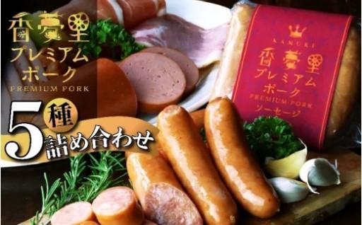 香夢里プレミアムポーク5種詰め合わせ【12月中旬からお届け】