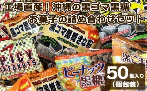沖縄の黒ゴマ黒糖 お菓子の詰め合わせセット50個入(個包装)